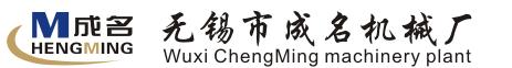 无锡市环yaag88平台机械chang